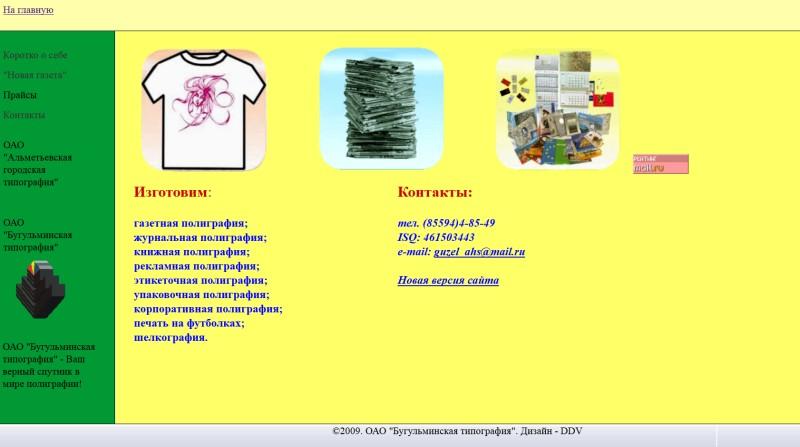 bugulmaprint-first.jpg